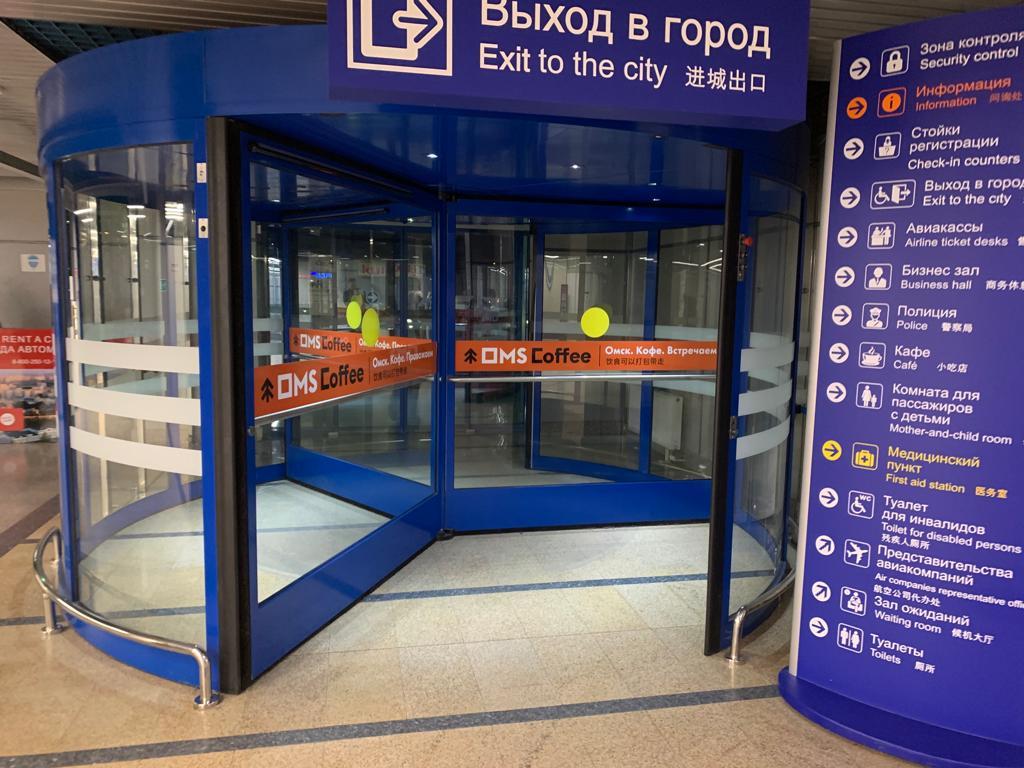Омский аэропорт им. Д. М. Карбышева